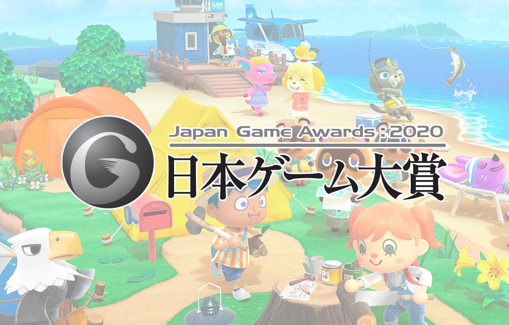 Japan Game Awards 2020, Animal Crossing: New Horizons ha vinto il premio più importante e ottenuto un riconoscimento dal Ministero dell'Economia giapponese!