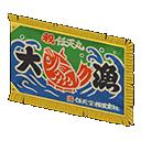 Bandiera pesca fortunata (Grossa preda)